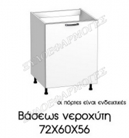 baseos-neroxiti-72X60X56
