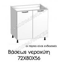 baseos-neroxiti-72X80X56