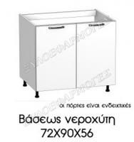baseos-neroxiti-72X90X56