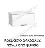 kremasto-24X62X32-psigeiou