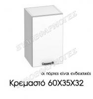 kremasto-60X35X32