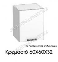 kremasto-60X60X32