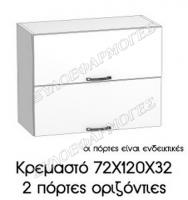 kremasto-72X120X32-oriz-portes