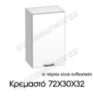 kremasto-72X30X32