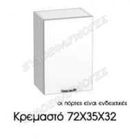 kremasto-72X35X32