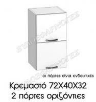 kremasto-72X40X32-oriz-portes