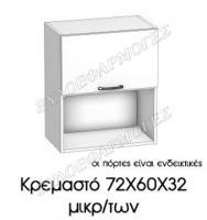 kremasto-72X60X32-mk