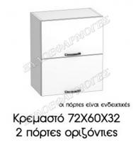 kremasto-72X60X32-oriz-portes