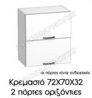 kremasto-72X70X32-oriz-portes