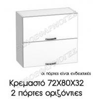 kremasto-72X80X32-oriz-portes