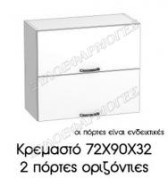 kremasto-72X90X32-oriz-portes