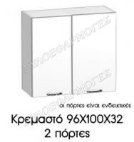 kremasto-96X100X32-portes2