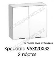kremasto-96X120X32-portes2