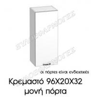 kremasto-96X20X32-moniPorta