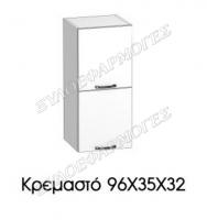 kremasto-96X35X32