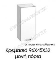 kremasto-96X45X32-moniPorta