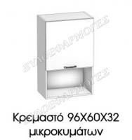 kremasto-96X60X32-mk