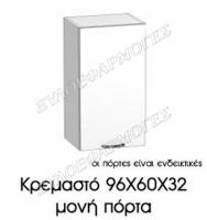 kremasto-96X60X32-moniPorta