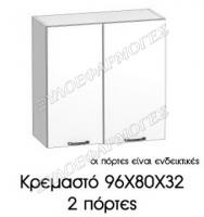 kremasto-96X80X32-portes2