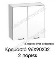 kremasto-96X90X32-portes2