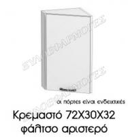 kremasto-faltso-72X30-aristero