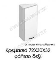 kremasto-faltso-72X30-dexi