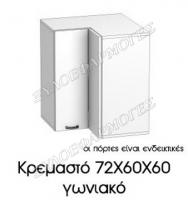 kremasto-goniako-72X60X60