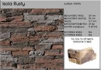 b106056-Synthetiki-Petra-isola-Rusty