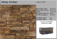 d107459-Synthetiki-Petra-Altaia-Amber