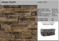 d107759-Synthetiki-Petra-Altaia-Earth