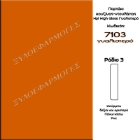 Portaki-High-Gloss-monoxroma-7103