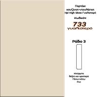 Portaki-High-Gloss-monoxroma-733