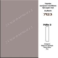 Portaki-Hpl-Super-mat-7123