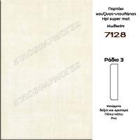 Portaki-Hpl-Super-mat-7128