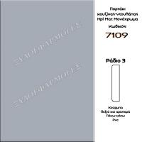 Portaki-mat-monoxroma-7109