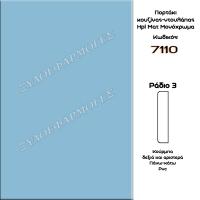 Portaki-mat-monoxroma-7110