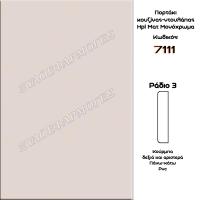 Portaki-mat-monoxroma-7111