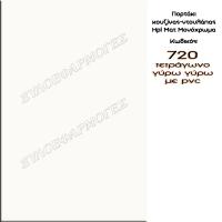 Portaki-mat-monoxroma-720