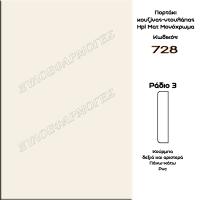 Portaki-mat-monoxroma-728