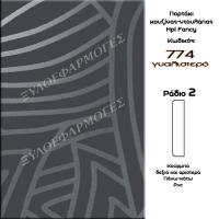 portaki-Hpl-Fancy-774