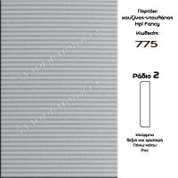 portaki-Hpl-Fancy-775