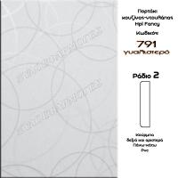 portaki-Hpl-Fancy-791