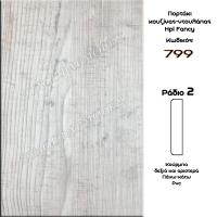 portaki-Hpl-Fancy-799