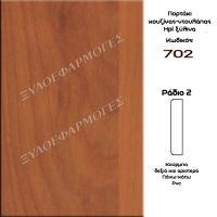 portaki-hpl-apomimisi-xylou-702