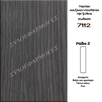 portaki-hpl-apomimisi-xylou-7112