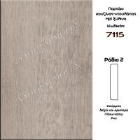 portaki-hpl-apomimisi-xylou-7115