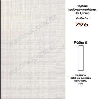 portaki-hpl-apomimisi-xylou-796