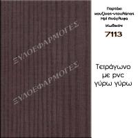 portakia-hpl-anaglyfa-7113